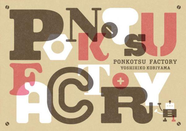 Ponkotsu Factory